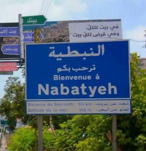 Nabatyeh_cartello_ingresso